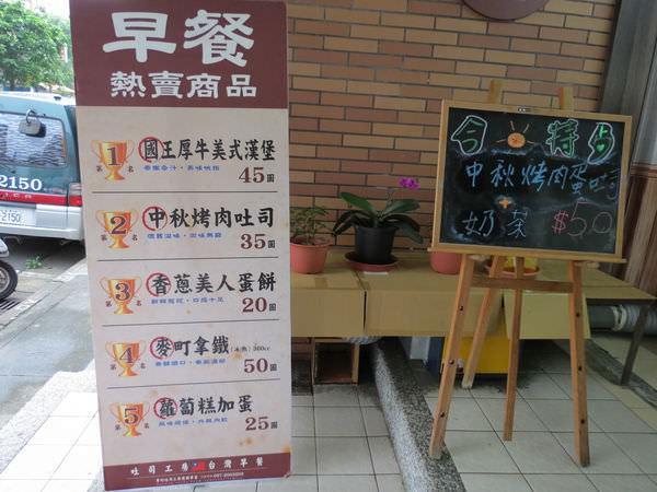 麥町吐司工房台灣傳統早餐【捷運內湖站】(台北市.內湖區)
