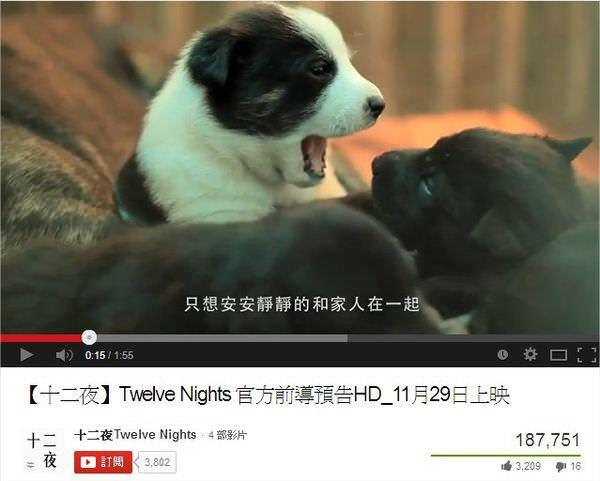 【十二夜】Twelve Nights 官方前導預告