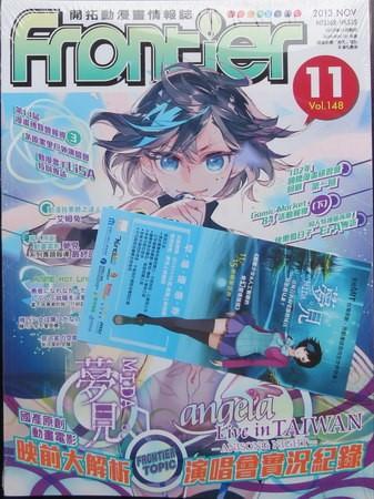 Frontier - 開拓動漫 VOL.148