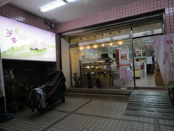 香帥蛋糕【汐止】(新北市.汐止區)