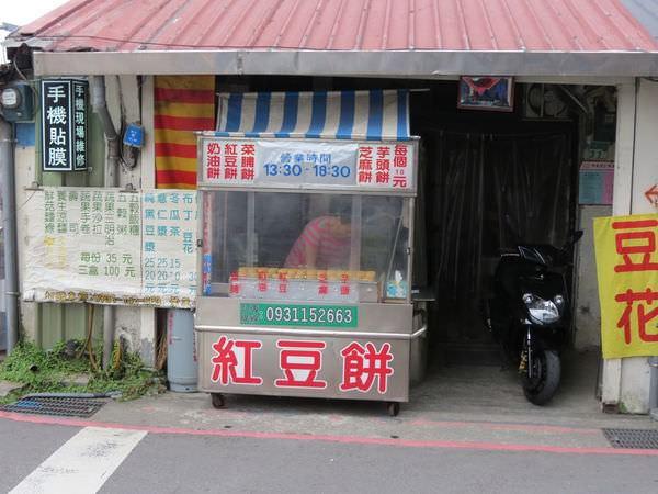 中南街紅豆餅【捷運南港展覽館站】(台北市.南港區)