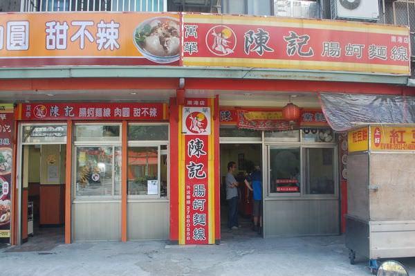 萬華陳記腸蚵麵線南港店【捷運南港展覽館站】(台北市.南港區)