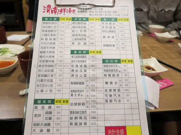 濟南鮮湯包【捷運忠孝新生站】(台北市.中正區)