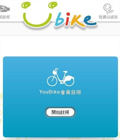 YouBike會員註冊