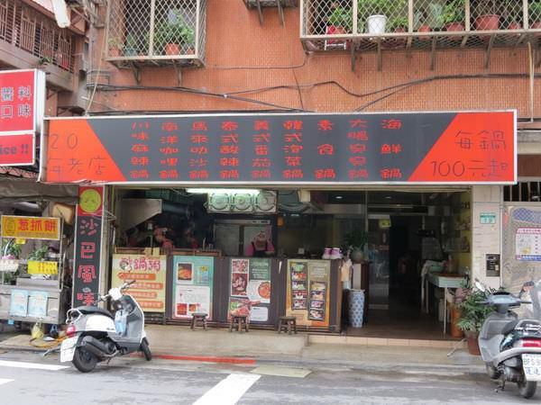 沙巴風味鍋【捷運東湖站】(台北市.內湖區)