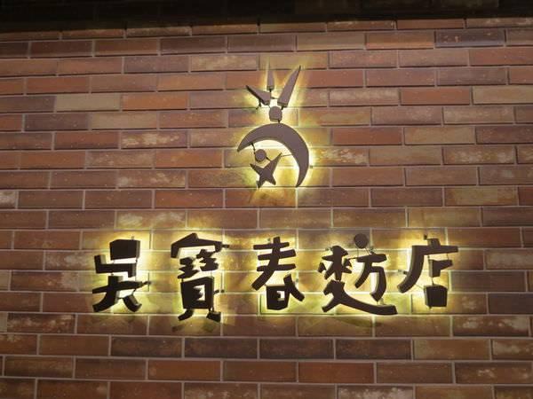 吳寶春麵包店, 松山文創園區