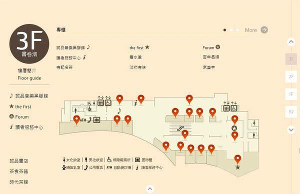 誠品生活松菸店, 樓層介紹, 3F