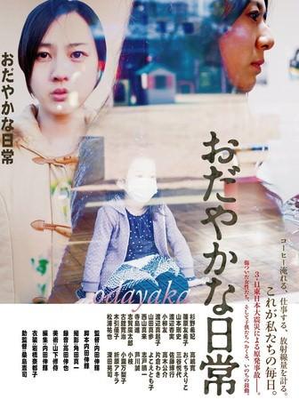 若無其事的寧靜(おだやかな日常), 日本海報