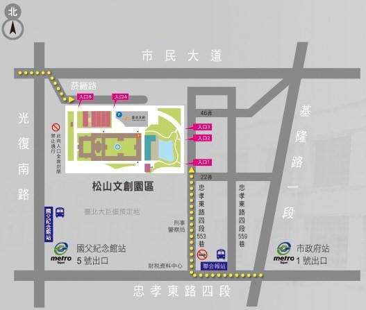 松山文創園區, 交通資訊
