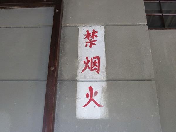 松山文創園區【捷運市政府站】(台北市.信義區)
