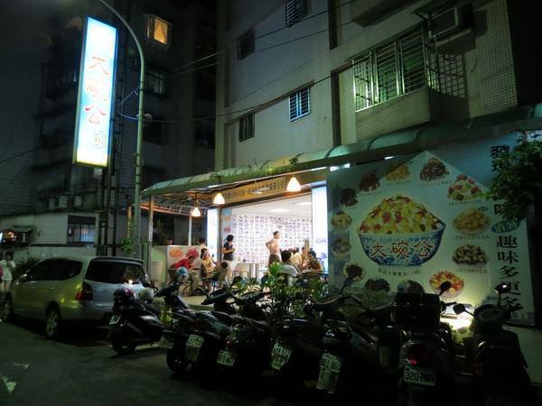 大碗公冰店【捷運東湖站】(台北市.內湖區)