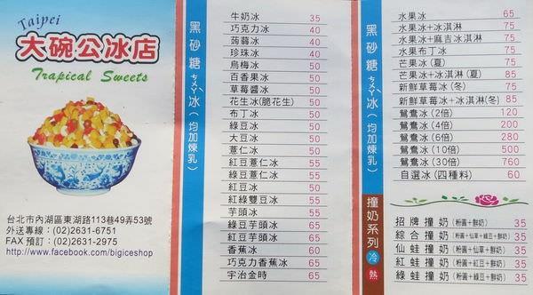 大碗公冰店, 捷運東湖站, 台北市內湖區