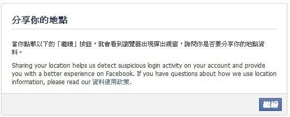 Facebook, 你的帳號目前暫時被鎖住了