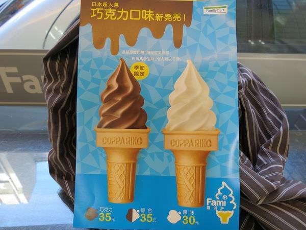 全家NISSEI霜淇淋, 巧克力口味