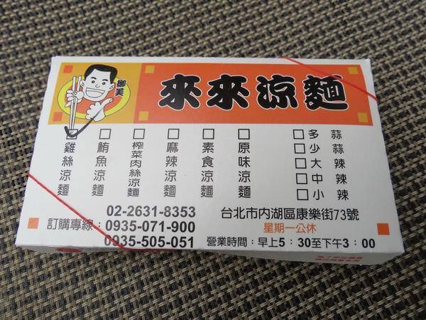 御美來來涼麵, 台北市, 內湖區, 康樂街, 捷運東湖站