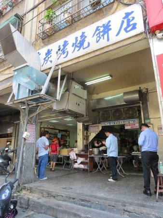 老張炭烤燒餅店【捷運南港展覽館站】(台北市.南港區)