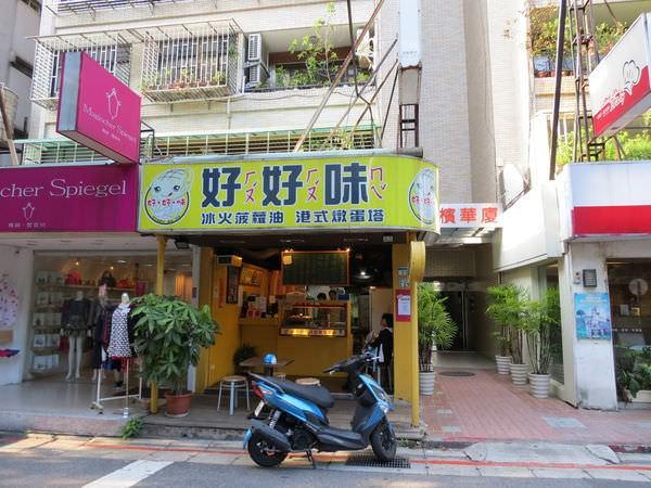 好好味港式菠蘿包【捷運忠孝復興站】(台北市.大安區)