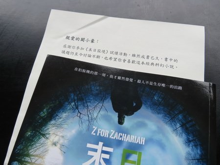 《末日寂境》(Z for Zachariah)