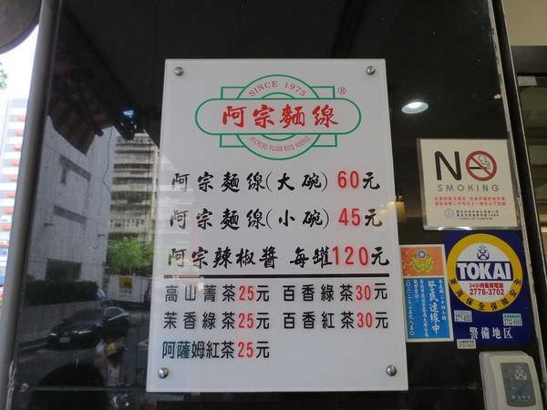 阿宗麵線【捷運忠孝復興站】(台北市.大安區)