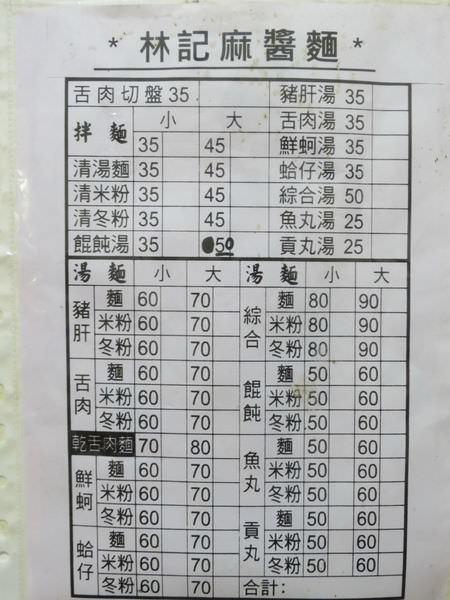 成德市場,林記麻醬麵【捷運後山埤站】(台北市.南港區)