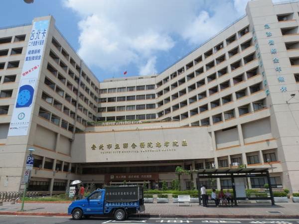 臺北市立聯合醫院忠孝院區