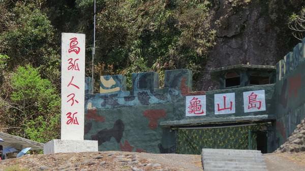 龜山島之旅, 島孤人不孤