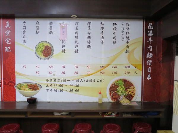 昆陽牛肉麵【捷運昆陽站】(台北市.南港區)
