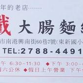 鐵字號南港麵線羹, 名片