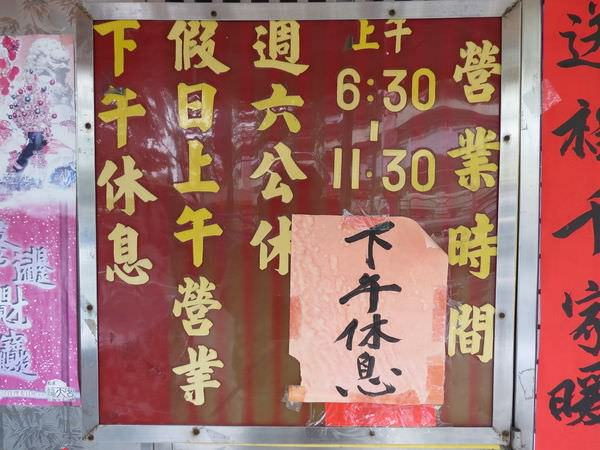 南港鐵麵線羹, 台北市, 南港區, 興南街