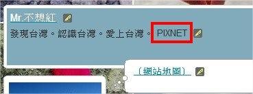 PIXNET 認證