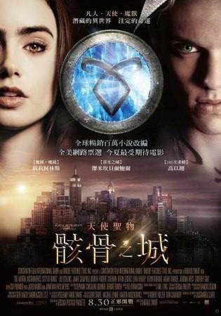 天使聖物:骸骨之城(The Mortal Instrument:City of bones)