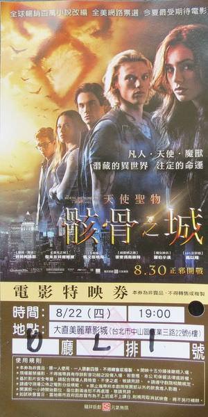 《天使聖物:骸骨之城》首映會