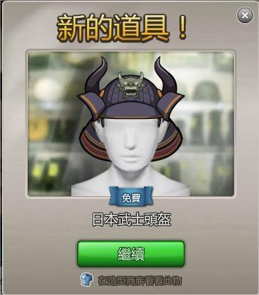 Criminal Case, 造型商店, 時尚髮型, 日本武士頭盔