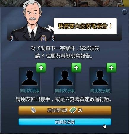 Criminal Case, 索取報告
