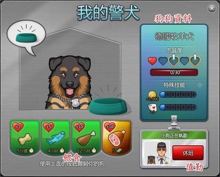 Criminal Case, 警犬商店