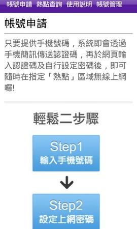iTaiwan 無線上網