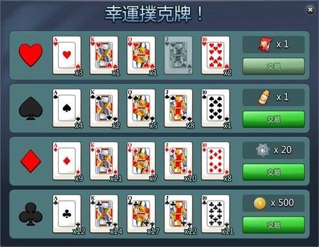 Criminal Case, 幸運撲克牌