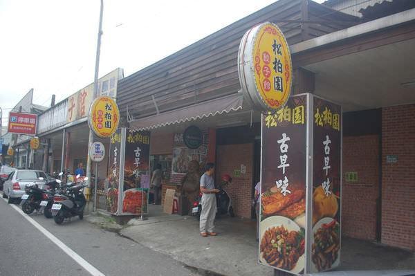 松柏園餃子館, 新北市三峽區