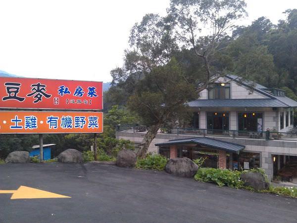 豆麥私房菜 (復興店), 桃園縣大溪鎮