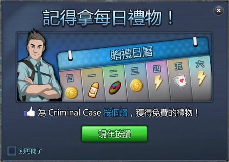 Criminal Case, 每日禮物