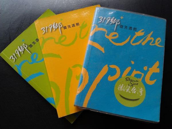 319鄉+ 微笑護照(2007年)