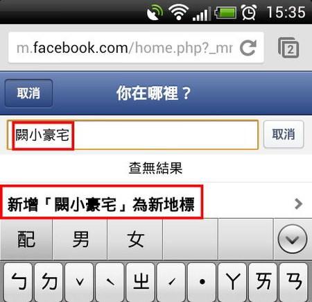 新增臉書(Facebook)打卡地標