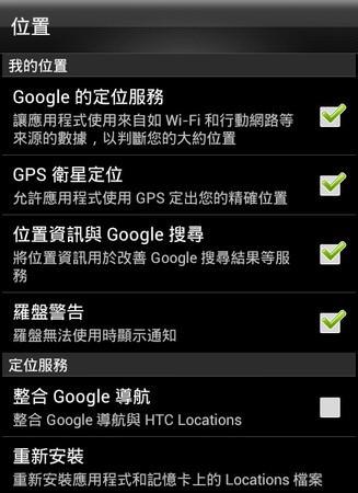手機定位服務