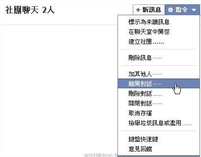 臉書(Facebook)社團群聊功能