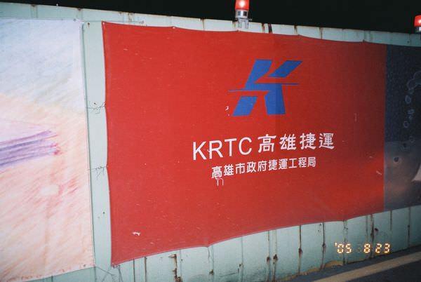 2005年環島, day3, 高雄捷運