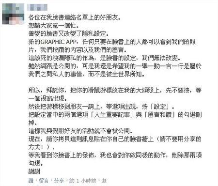 臉書上的「取消留言和讚」的謠言