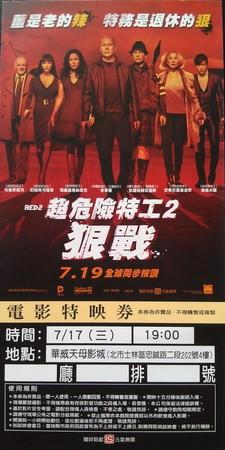 超危險特工2:狠戰(RED 2)
