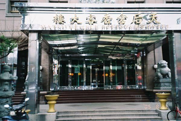2005年環島, day2, 鹿港天后宮香客大樓
