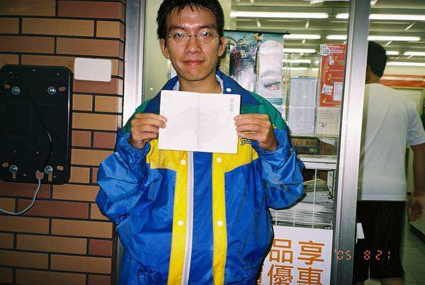 2005年環島, day2, 319鄉鎮 朴子
