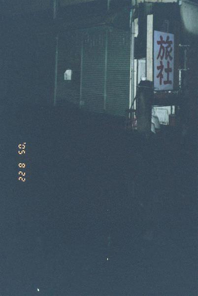 2005年環島, day2, 官田小旅社